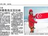 lhzb-sep-8-qinghai-news
